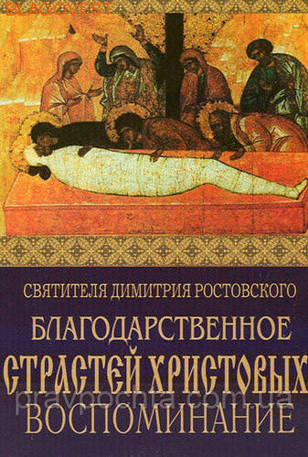 Подячний Страстей Христових спогад. Святитель Димитрій Ростовський