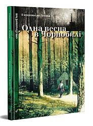 Книга Одна весна в Чорнобилі. Автор - Емманюель Лепаж (Видавництво)