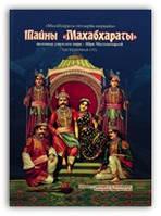 Тайны Махабхараты, явленные учителем мира — Шри Мадхвачарьей