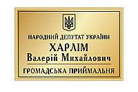 Табличка на металле для депутата