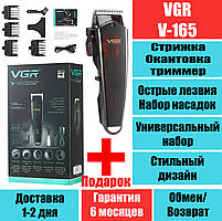 Машинка для стрижки VGR V-165
