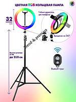 Кільцева лампа 32 див. Різнобарвна RGB. Штатив 2.1 м
