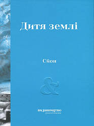 Книга Дитя Землі. Автор - Syon (Видавництво)