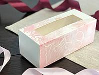 Коробка для macarons 140*60*50 Пудра