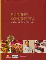 Книга: Библия Кондитера. 2-е издание. Александр Селезнев