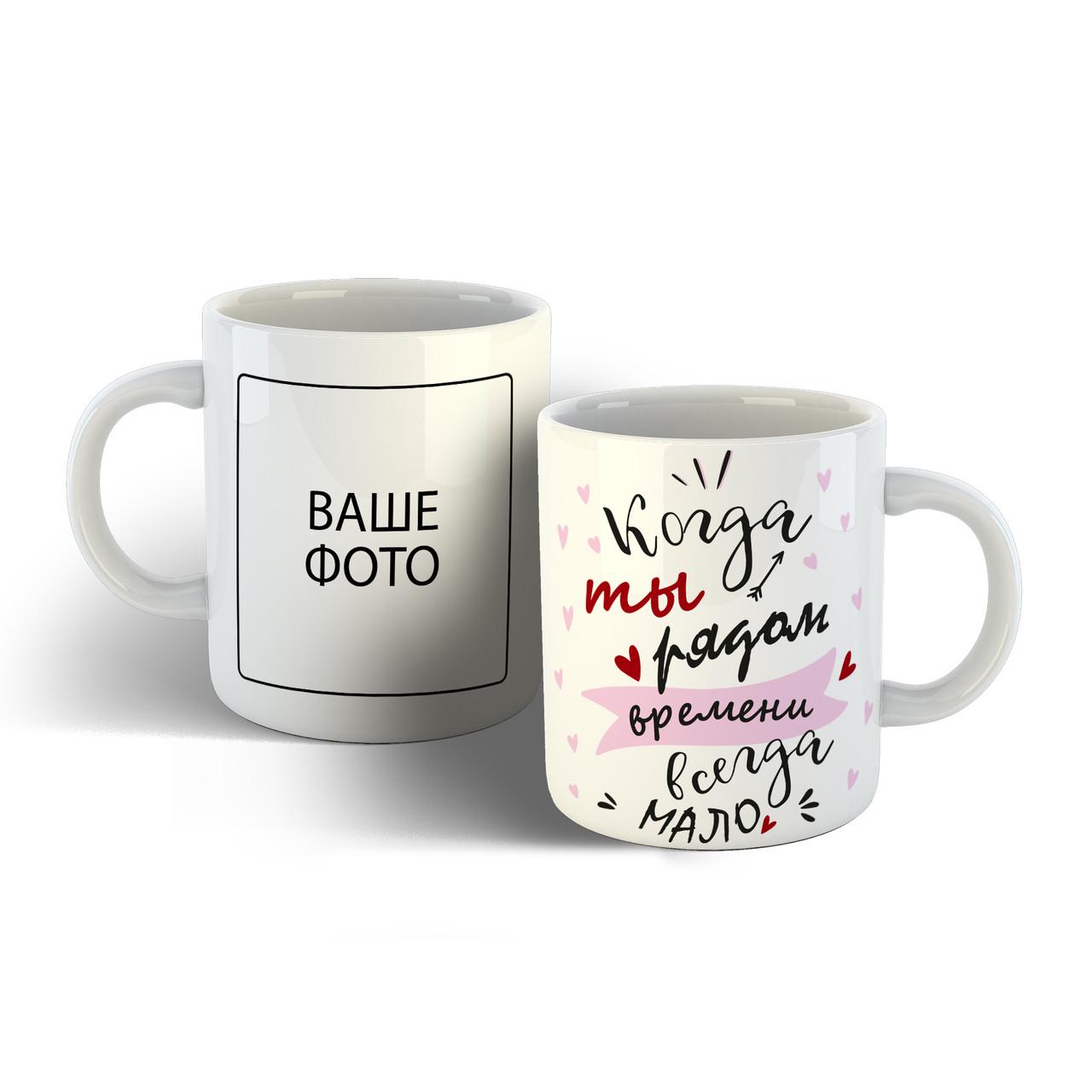 Чашка для любимого человека.