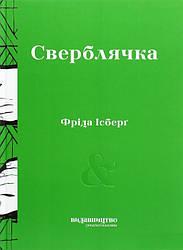 Книга Сверблячка. Автор - Фріда Ісберґ (Видавництво)