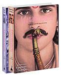 Махабхарата в пересказе Кришна-Дхармы (двухтомник)
