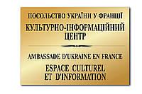 Табличка для посольства