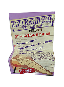 Пяткашпор крем для стоп усиленный,  для ночного применения, 15 мл