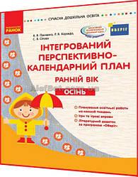 Сучасна дошкільна освіта / Інтегрований перспективно-календарний план. Ранній вік. Осінь / Панченко / Ранок