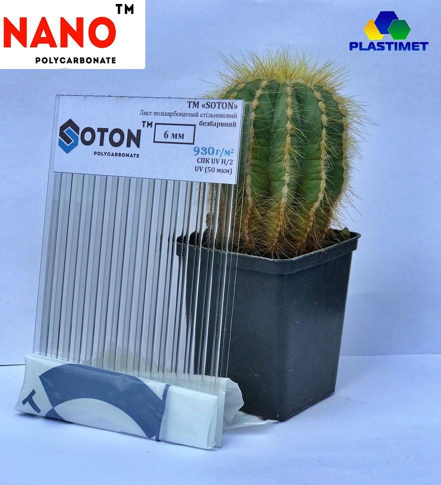 Полікарбонат стільниковий SOTON NANO прозорий 6 мм 2,1 * 6 м