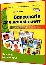 Сучасна дошкільна освіта / Валеологія для дошкільнят. Наочні матеріали. Для всіх вікових груп / Ранок