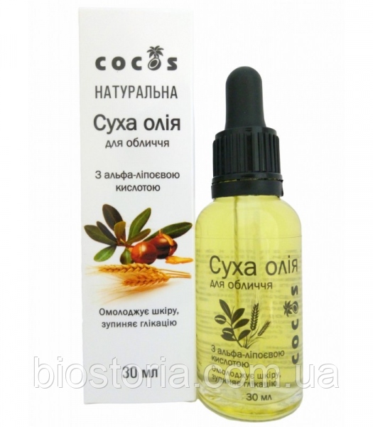 Сухе масло для особи з Альфа-Ліпоєвої кислотою 30 мл ТМ Cocos