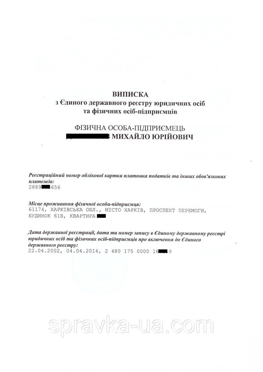 Регистрация частного предпринимателя в Харькове