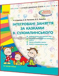 Сучасна дошкільна освіта / Інтегровані заняття за казками Сухомлинського / Корендо / Ранок