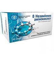 50 т 8 незаменимых Аминокислот № 50 Элит Фарм