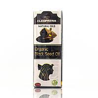 Масло черного тмина ХОЛОДНЫЙ ОТЖИМ (в стекле) / Cleopatra, Египет / 125 мл