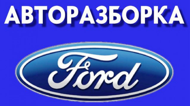 Разборка Форд