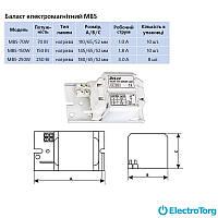 Балласт электромагнитный MBS-70W натриевый Delux