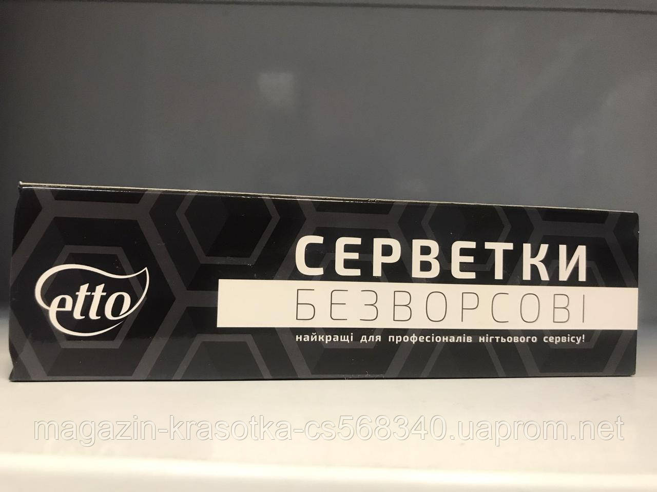 Серветки безворсові Etto для манікюру в коробці 300 шт. 5*5 см