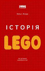 Книга Історія LEGO. Як цеглинки завоювали світ. Автор - Нільс Лунді (Наш формат)