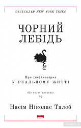 Книга Чорний лебідь. Про (не)ймовірне у реальному житті. 4 видання. Автор - Насім Ніколас Талеб (Наш формат)