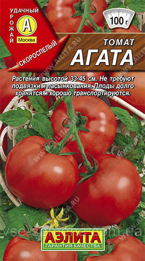 Томат Агата 0,1 г б/п (Аэлита)
