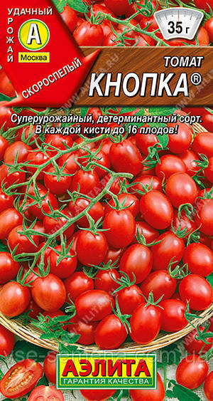 Томат Кнопка 0,1 г б/п (Аэлита)