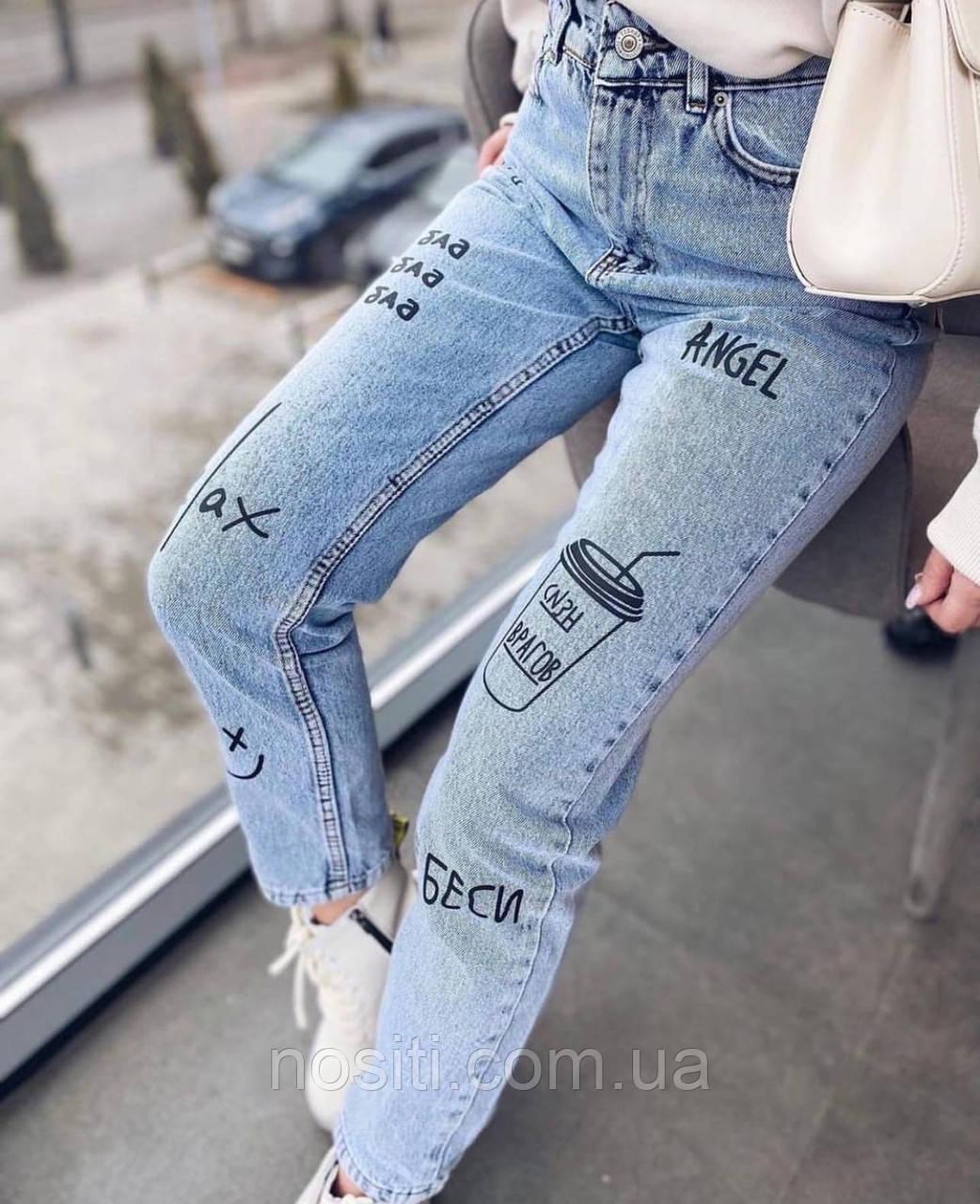 Жіночку джинси з принтом