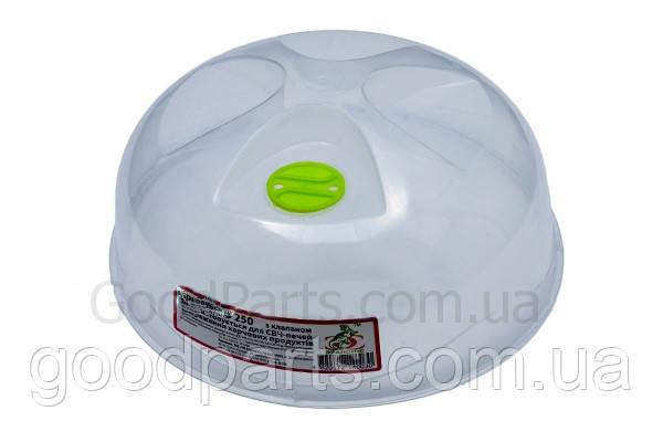 Колпак пластиковый для микроволновой печи 250mm, фото 2
