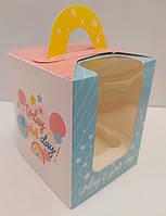 """Коробка для 1 кекса """"Сегодня твой день!"""""""