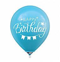 "Латексна кулька 12"" блакитна з малюнком ""Happy Birthday"" (КИТАЙ)"