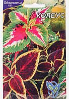 "Семена - ""Колеус"" (многолетник)  0,02г"