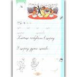 Прописи Я пишу 1 клас Частина 2 Авт: Пономарьова К. Вид: Оріон, фото 6
