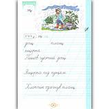 Прописи Я пишу 1 клас Частина 2 Авт: Пономарьова К. Вид: Оріон, фото 7
