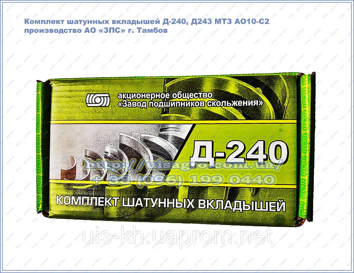 Вкладиші Д-240, Д-243 шатунні МТЗ АО10-С2 (ЗПС Тамбов) оригінал всі розміри