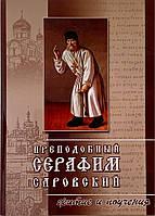 Преподобний Серафим Саровський. Житіє і повчання