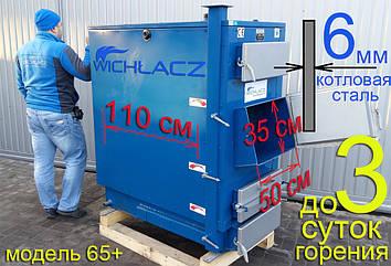 Котел Wichlacz 65 D+ (65 кВт) Вихлач