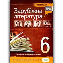 Хрестоматія Зарубіжна література 6 клас Авт: Гарбуз В. Вид: ПЕТ