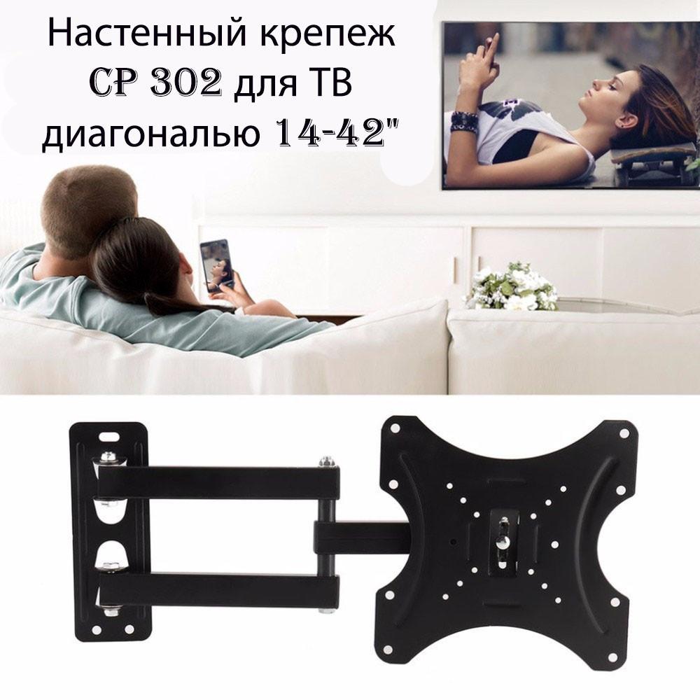 Крепление для телевизора, для ТВ CP302 14-42 дюйма для плазмы  Кронштейн поворотный для монитора