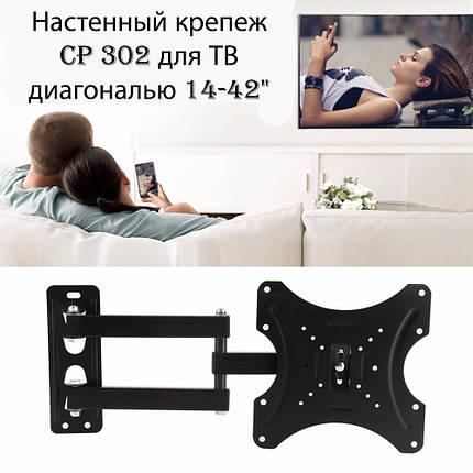 Крепление для телевизора, для ТВ CP302 14-42 дюйма для плазмы  Кронштейн поворотный для монитора, фото 2