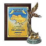 лауреат рейтинга «Лучшее предприятие Украины» в номинации «Красота и здоровье», 2011 год