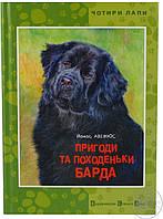 """Книга """"Пригоди та походеньки Барда"""", 14,5*20 см., 352 стор."""