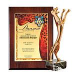 Почетной наградой «Золотой Ягуар» за образцовое ведение бизнеса, высокий профессионализм и партнерскую надежность награждена Группа Компаний «Амрита» в 2010 году.