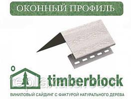 ОПТ - ЮПЛАСТ Тимберблок Ясен Профіль білявіконний (3,05 м)