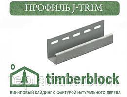 ОПТ - ЮПЛАСТ Тимберблок Ясен Профіль J-trim (3,05 м)