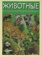 Животные. Визуальная энциклопедия. Том Джексон, фото 1