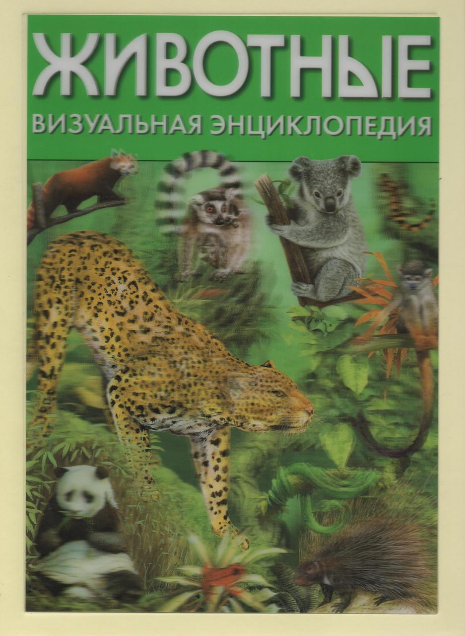 Животные. Визуальная энциклопедия. Том Джексон