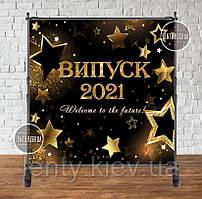 """Баннер 2х2 м """"Випуск 2021"""" - Фотозона (виниловый) на выпускной -"""